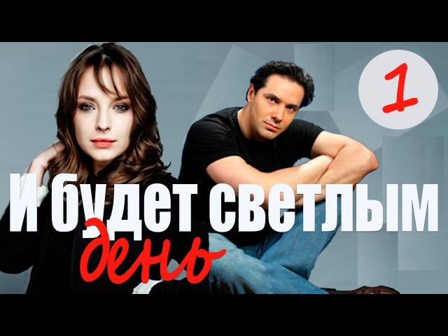 «Будет светлым день» 1 серия (2013) русские мелодрамы HD