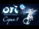 Ori and the Blind Forest - Прохождение игры на русском [ 1]