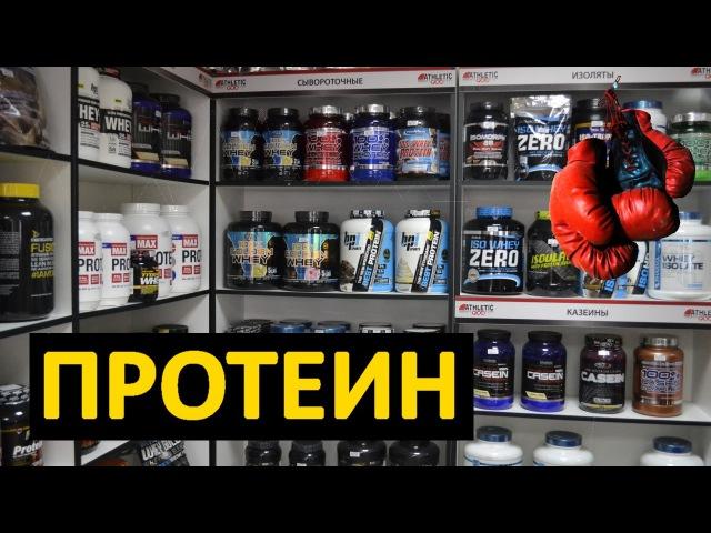 Из чего делают протеин и гейнер, протеин и гейнер своими руками, виды протеина и как его принимать bp xtuj ltkf.n ghjntby b utqy