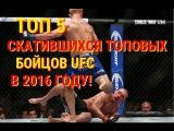 ТОП 5 СКАТИВШИХСЯ ТОПОВЫХ БОЙЦОВ UFC В 2016 ГОДУ!