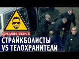 Страйкболисты против телохранителей