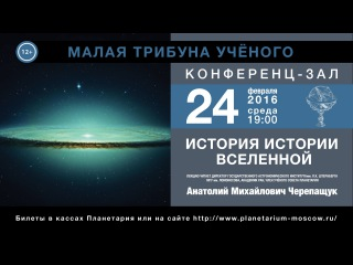 А. В. Засов «Тёмная материя-мифы и реальность» 24.02.2016 «Малая трибуна ученого»