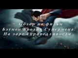 Обзор на Бэтмен против Супермена: На заре справедливости/Batman v Superman: Dawn of Justice