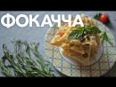 Рецепты Bon Appetit Итальянская фокачча