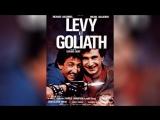 Леви и Голиаф (1987)   L