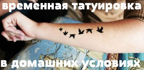 Временные татуировки в домашних условия