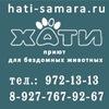 Самарский приют для бродячих животных «Хати»