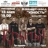 13.05.16 - Группа Крылья в НИКОЛАЕВЕ!