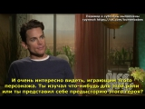 The Nice Guys- Matt Bomer Official Movie Interview Rus Sub