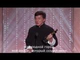 Джеки Чан получил Оскар за вклад в кинематограф