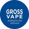 GROSS VAPE