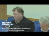 Азов по ошибке обстрелял Мариуполь׃ 12 человек погибли, 8 ранены