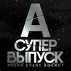 EVENT АГЕНТСТВО ARENA
