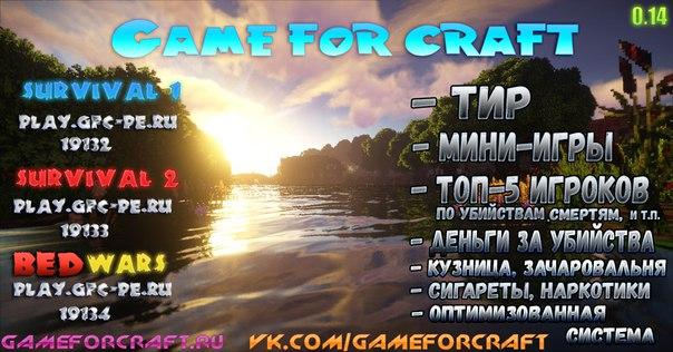 GameForCraft - лучший сервер выживания и мини-игр!
