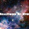 Подслушано Яр-Куярово-Бор