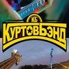 KURTOVBAND/Куртов Бэнд/НОВОСИБИРСК