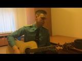 Артем Пивоваров - Собирай меня (Харитонов А. УрИ ГПС МЧС cover)