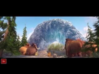 Ледниковый период: Столкновение неизбежно 2016 - Трейлер 4 (720р)