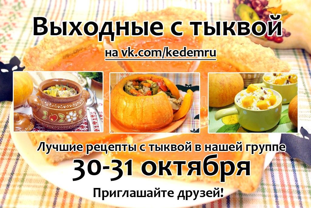 Рецепты из тыквы вкусные с фото