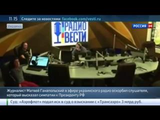 Гавнапольский в прямом эфире назвал слушателя тварью и подонком