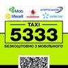 Такси 5333 - Чернигов