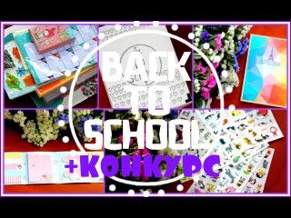 BACK TO SCHOOL | Покупки к школе | Снова в школу | Заказ с Aliexpress + КОНКУРС на канцелярию