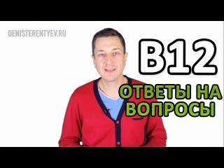 ВАШИ ВОПРОСЫ О ВИТАМИНЕ Б12. (Веган-сыроед с большим стажем Денис Терентьев)