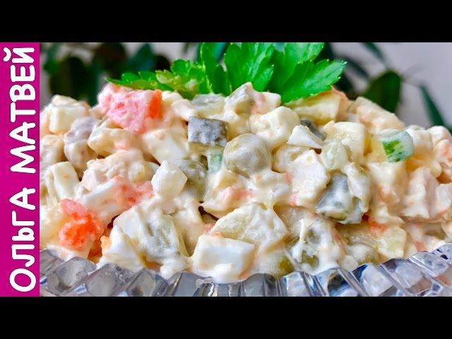 Салат Оливье - Действительно Вкусный Рецепт, Проверьте Сами | Olivier Salad, English Subtitles