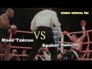 Майк Тайсон vs. Брайан Нильсен лучшие моменты720p50fps