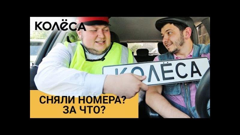 """Сняли номера? За что? Молодец, """"Колёса"""", молодец! Таксист Русик на kolesa.kz"""