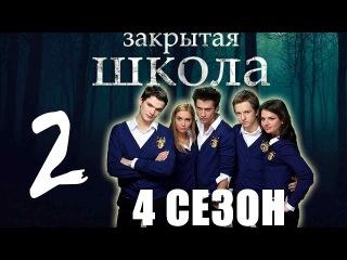 Закрытая школа. 4 сезон 2 серия (сериал)