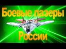 Боевой лазер новейшее оружие России лазерные системы наведения перспективы видео