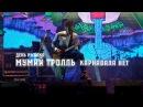 Мумий Тролль - Карнавала нет. Владивосток День Рыбака.
