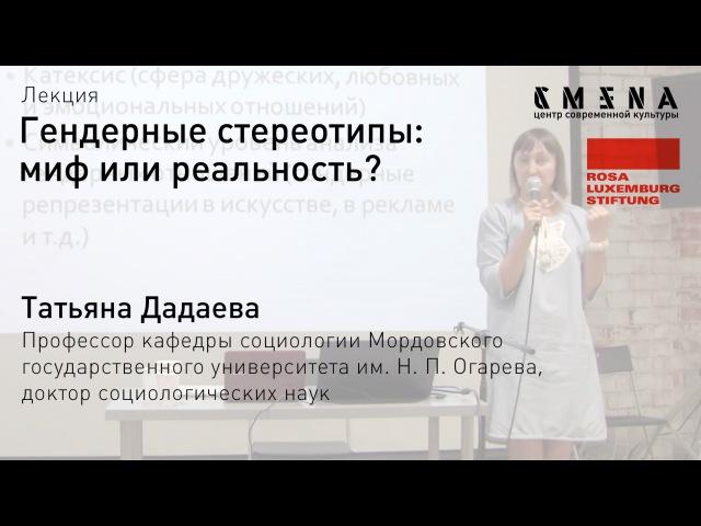 Татьяна Дадаева. Лекция «Гендерные стереотипы: миф или реальность?»