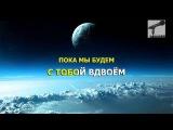 (Караоке) Hi Fi (Хай Фай) ft 3XL PRO - Время не властно