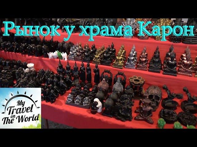 Рынок у храма Карон (Karon Temple Market) серия 481