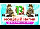 Раш рота клана PROТанки - PROТанки сила! - Укрепрайон WoT - Вылазки Укрепрайоны - Укрепы 10 лвл