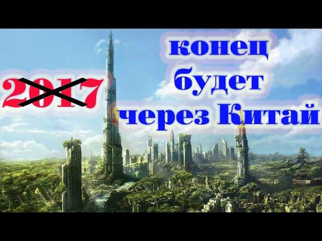 Предсказания Святых Старцев. Предсказания и пророчества конца света и Апокалип ...