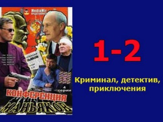 Конференция маньяков 1 и 2 серия криминальный детективный сериал