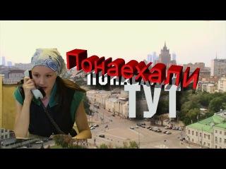 Сериал,Понаехали тут серии 1-4,в ролях Мария Голубкина, Евгения Крегжде,