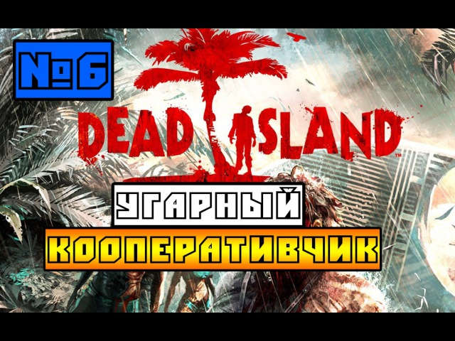 Dead Island - [УГАРНЫЙ КООПЕРАТИВЧИК] SnapeBraunDit 6
