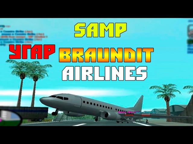 GTA Sa:Mp 1 BraunDit Airlines (УГАР!)