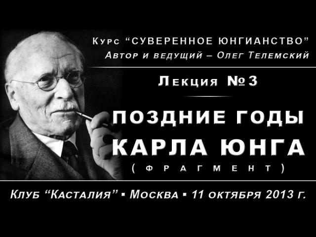 Суверенное Юнгианство, лекция №3. Поздние годы Карла Юнга /демо/ (2013.10.11)