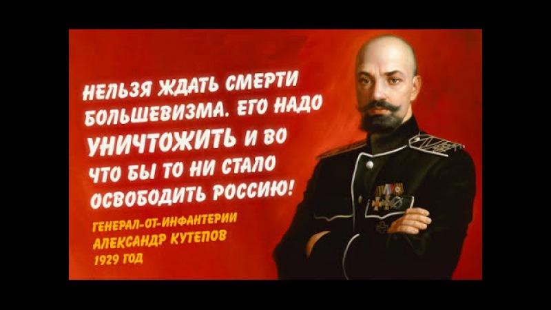 Монархисты в Белом Движении. Генерал Кутепов, Александр Павлович. Часть №4