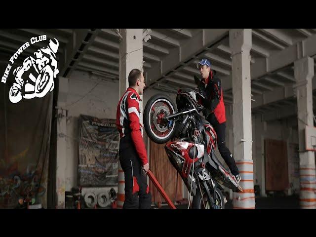 Езда на заднем колесе в балансе, Вилли-машина Дока  Bike Power Club Wheelie Machine