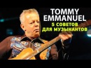 Томми Эммануэль - 5 советов гитаристам.  Tommy Emmanuel урок гитары.