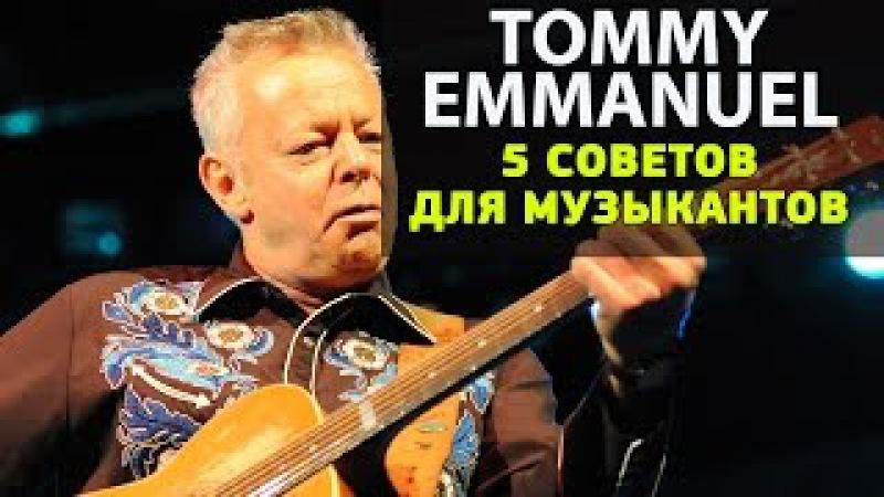 Томми Эммануэль 5 советов гитаристам Tommy Emmanuel урок гитары