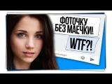 ПРАНК ПЕСНЕЙ над ПИКАПЕРОМ ИЗВРАЩЕНЦЕМ !!! Enjoykin — Ламповая Няша