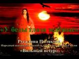 У беды глаза зеленые - Русалина Полякова и Народный цыганский ансамбль