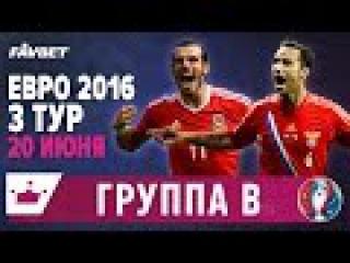 ЕВРО 2016 Группа B Россия - Уэльс 0:3 Англия - Словакия 0:0 | Обзор и прогноз на FavBet